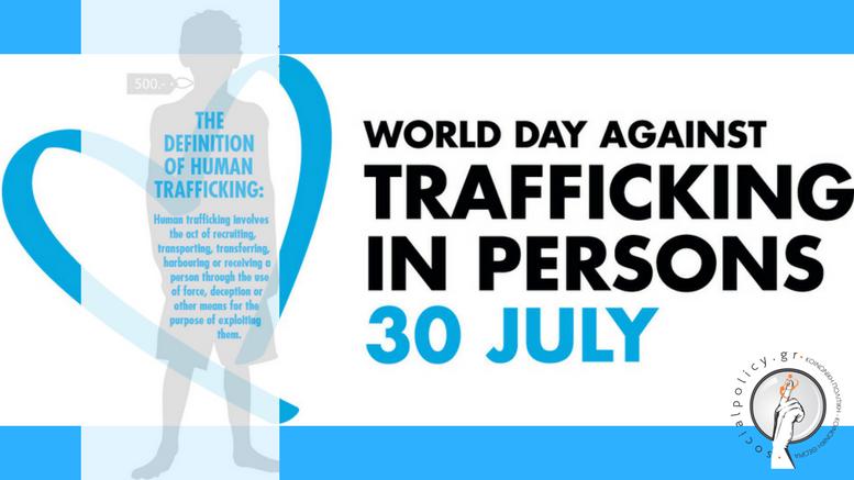 παγκόσμια_ημέρα_κατά_του_trafficking_2017_γ