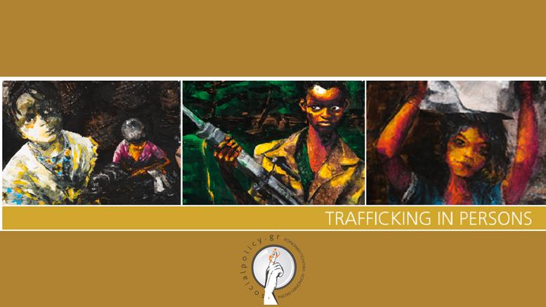 trafficking_έκθεση_2016_final