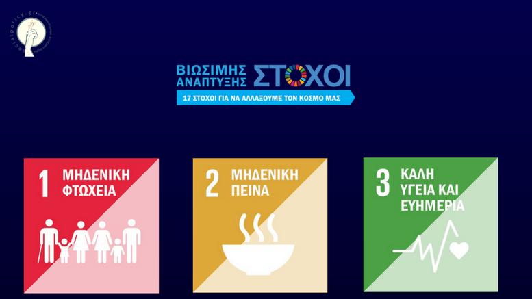 στόχοι βιώσιμης ανάπτυξης_123