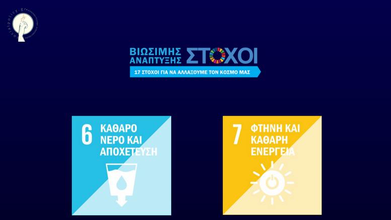 Στόχοι Βιώσιμης Ανάπτυξης Καθαρό νερό αποχέτευση - Φτηνή και καθαρή ενέργεια (Στόχος 6, 7)