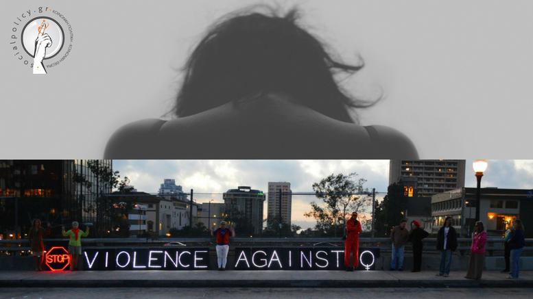 βία_κατά_των_γυναικών_σύμβαση_κωνσταντινούπολης