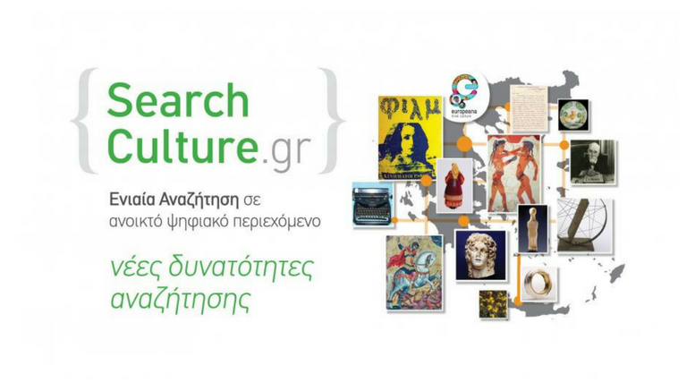 searchculturegr_new_services.jpg