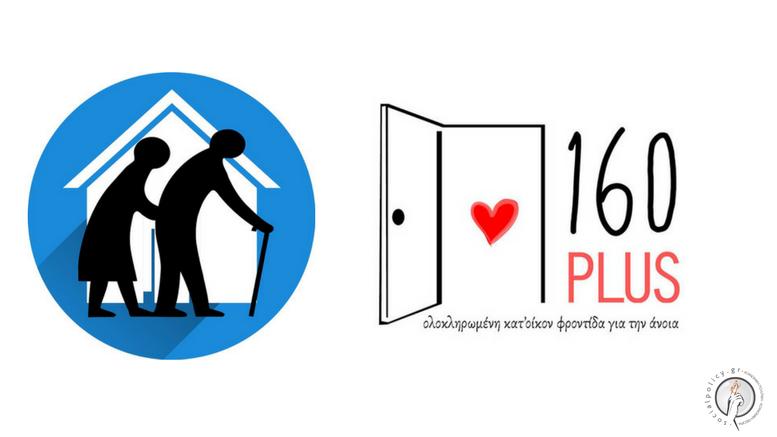 """Βίντεο για το Πρόγραμμα Ολοκληρωμένης Κατ' οίκον Φροντίδας για την Άνοια """"160 plus"""""""