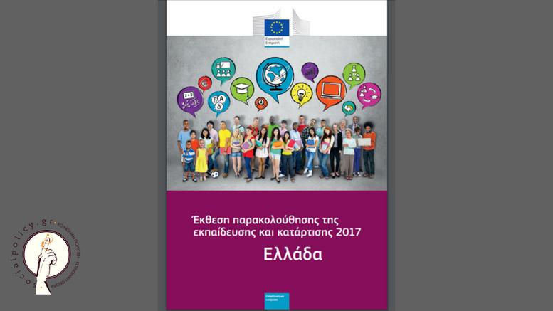 Έκθεση_Εκπαίδευση_Κατάρτιση_Ελλάδα