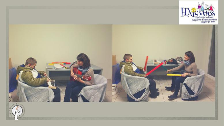 """Συνεδρία στο Εξειδικευμένο Κέντρο Διάγνωσης και Αποκατάστασης Ατόμων με ΔΑΦ """"Ηλίανθος"""""""