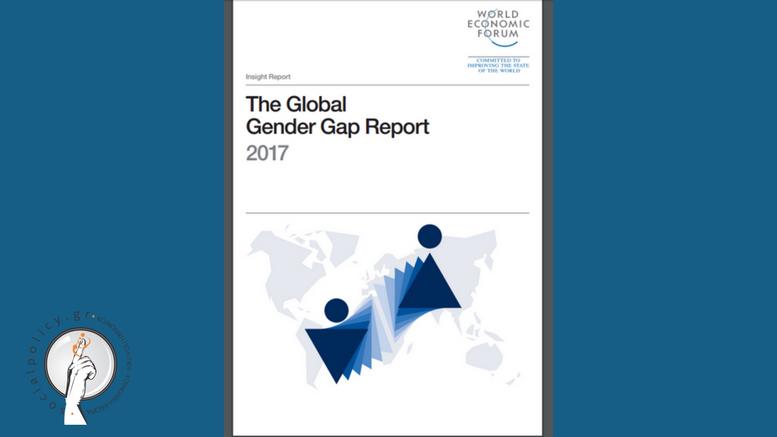 Παγκόσμια_Έκθεση_για_το_Χάσμα_των_Φύλων_2017_WEF