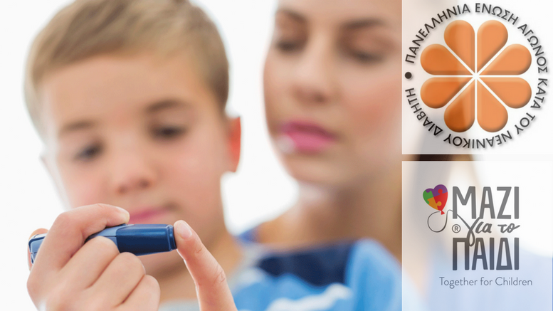 Μετεκπαιδευτικό Πρόγραμμα Κατάρτισης και Επιμόρφωσης Σχολικών Νοσηλευτών για το Σακχαρώδη Διαβήτη Τύπου 1