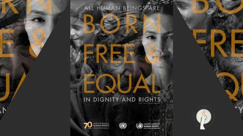 Παγκόσμια Ημέρα Ανθρωπίνων Δικαιωμάτων 2017