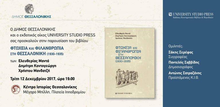 """Παρουσίαση βιβλίου με τίτλο """"Φτώχεια και Φιλανθρωπία στη Θεσσαλονίκη (1930-1935)"""""""