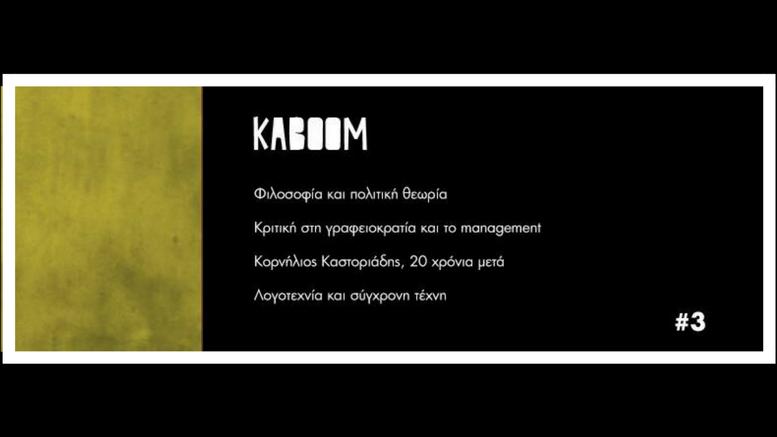 To #3 τεύχος του πολιτικού και φιλοσοφικού περιοδικού Kaboom