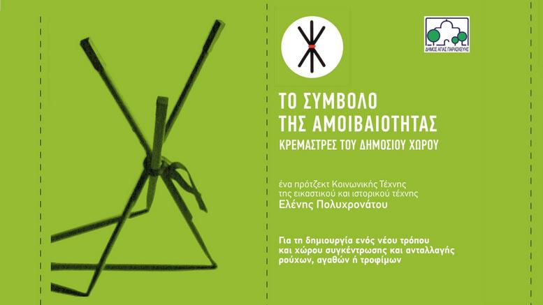 «Το Σύμβολο της Αμοιβαιότητας» «Κρεμάστρες του Δημόσιου Χώρου» Ένα project κοινωνικής τέχνης
