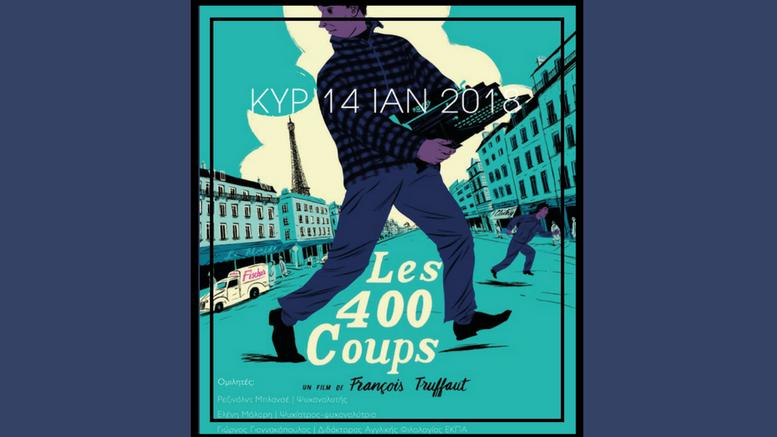 Σινεμά και Ψυχανάλυση Τα 400 χτυπήματα του François Truffaut