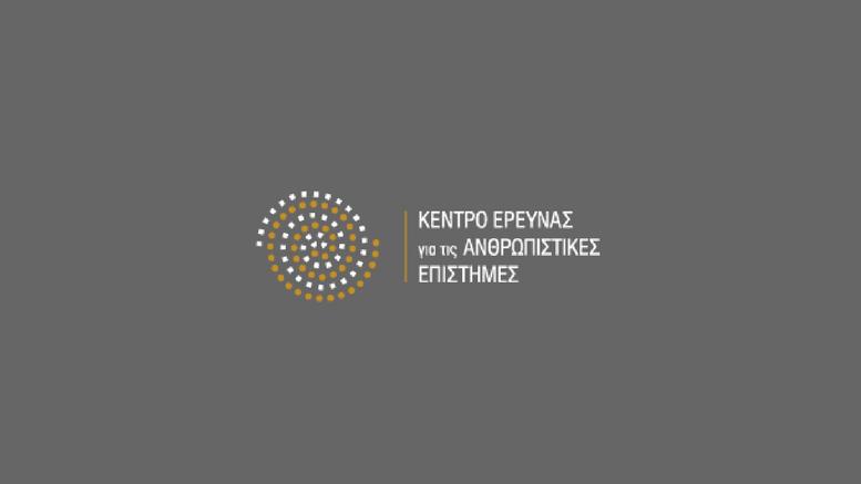 κέντρο_έρευνας_ανθρωπιστικών_επιστημών_logo