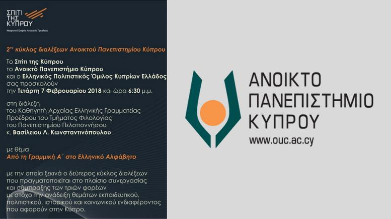 «Από τη Γραμμική Α' στο Ελληνικό Αλφάβητο» 2ος Κύκλος της Σειράς Διαλέξεων Ανοικτού Πανεπιστημίου Κύπρου