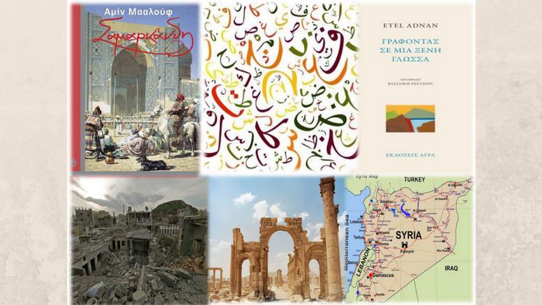 Όψεις του Πολιτισμού, της Λογοτεχνίας & της Νεότερης και Σύγχρονης Ιστορίας του Αραβικού Κόσμου στην Περιφερειακή Βιβλιοθήκη Χαριλάου