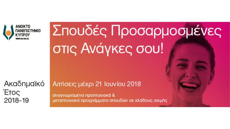 Ανοικτό Πανεπιστήμιο Κύπρου.jpg