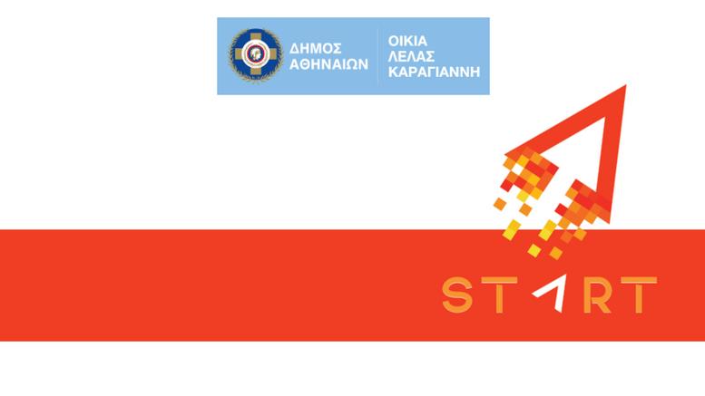 Δήμος Αθηναίων_πρόγραμμα START