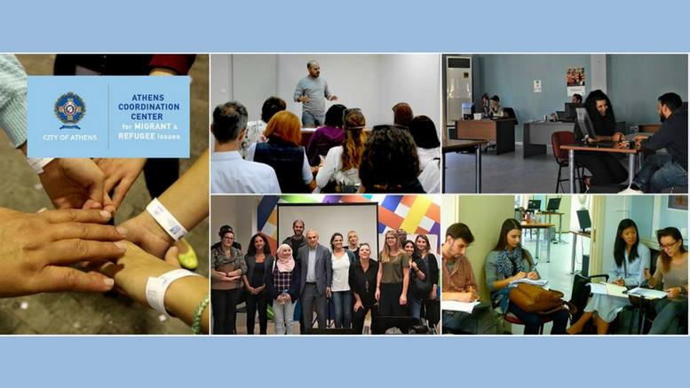 Κέντρο Συντονισμού για θέματα Μεταναστών και Προσφύγων του Δήμου Αθηναίων