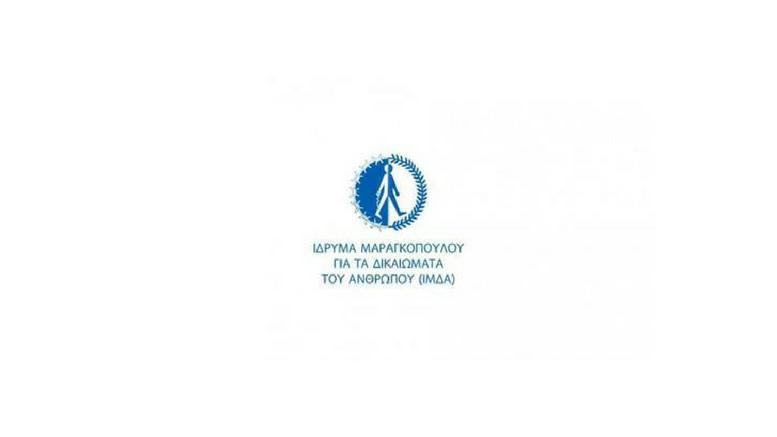ίδρυμα_μαραγκοπούλου_για_τα_δικαιώματα_του_ανθρώπου_logo