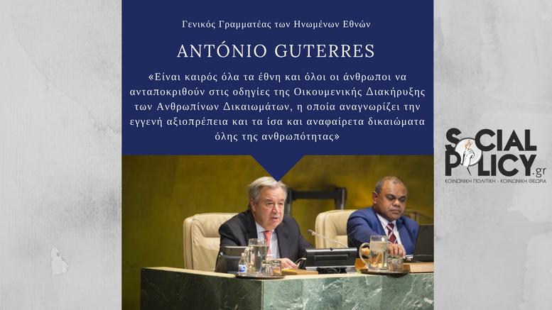 Δήλωση του Γενικού Γραμματέα του ΟΗΕ António Guterres