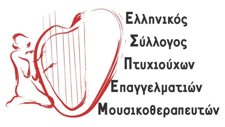 Ελληνικός Σύλλογος Πτυχιούχων Μουσικοθεραπευτών