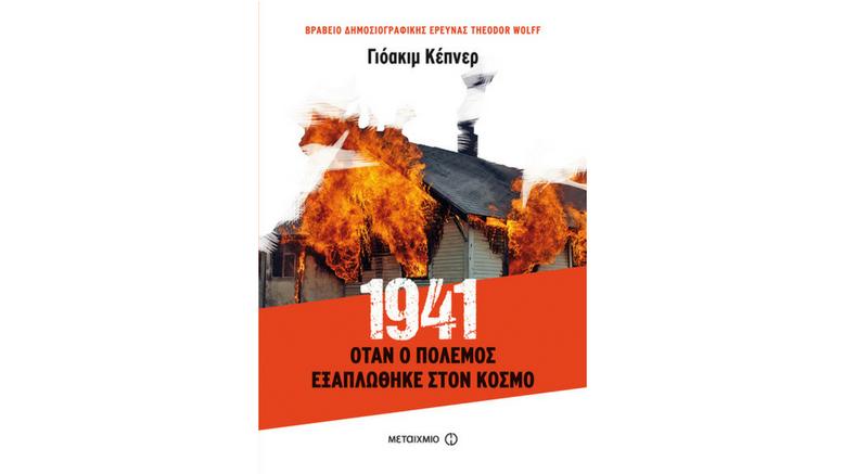 1941_Όταν ο πόλεμος εξαπλώθηκε στον κόσμο