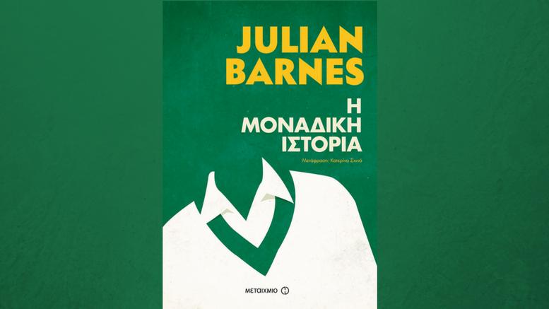 Julian Barnes Η Μοναδική Ιστορία