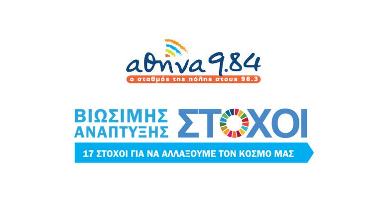 «Αθήνα, έχεις στόχους» Εκπομπή του ραδιοφωνικού σταθμού Αθήνα 9.84 για τη βιώσιμη ανάπτυξη