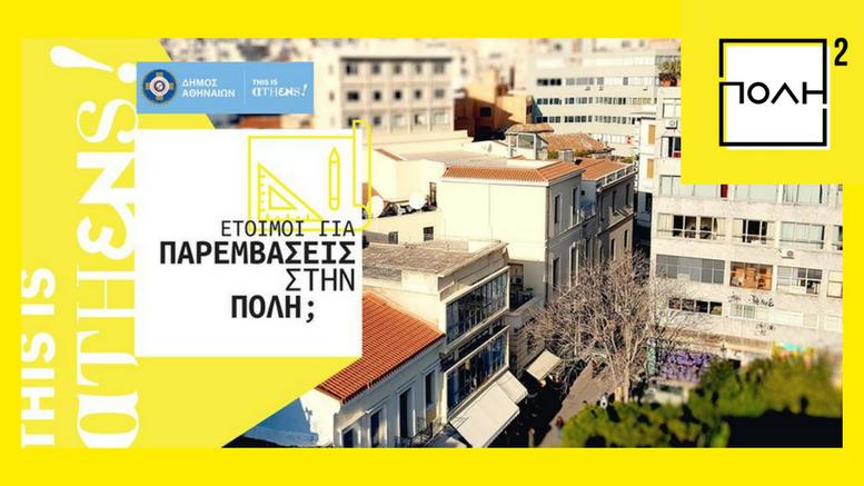 Πιλοτικό Πρόγραμμα «ΠΟΛΗ²» του Δήμου Αθηναίων