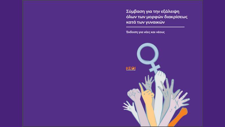 Σύμβαση_για_την_εξάλειψη_όλων_των_μορφών_διακρίσεων_κατά_των_γυναικών_μετάφραση