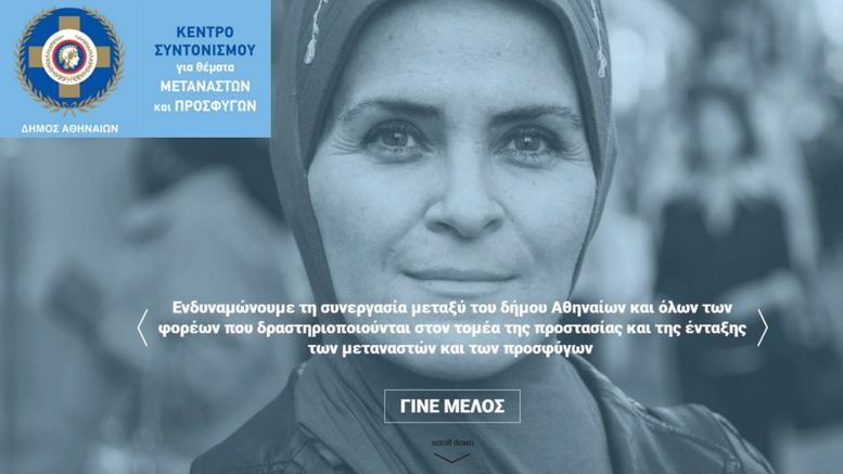 ψηφιακή πλατφόρμα για τις υπηρεσίες κοινωνικής ενσωμάτωσης μεταναστών και προσφύγων