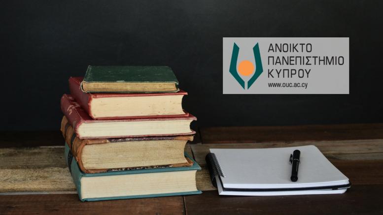 Ανοικτό_Πανεπιστήμιο_Κύπρου_Μεταπτυχιακά_Εκπαίδευση