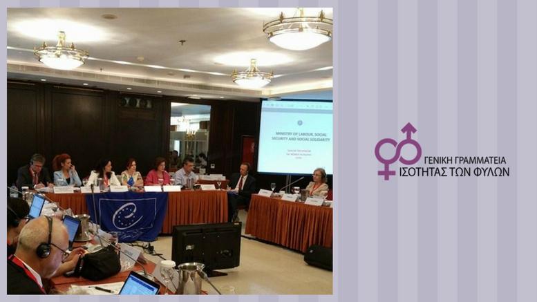 Κούβελα_Γενική Γραμματεία Ισότητας των Φύλων