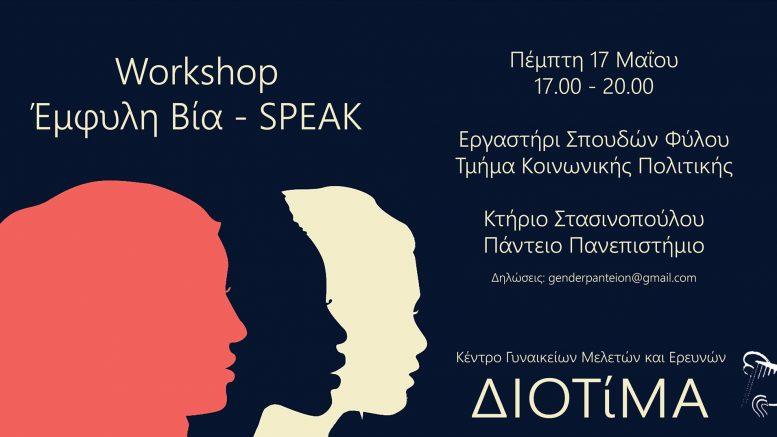 workshop_έμφυλη_βία_speak