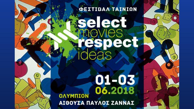 select respect_κινηματογραφικό φεστιβάλ