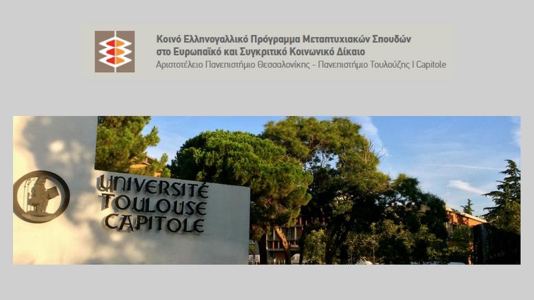 Κοινό Ελληνογαλλικό ΠΜΣ Ευρωπαϊκό και Συγκριτικό Κοινωνικό Δίκαιο_socialpolicy.gr