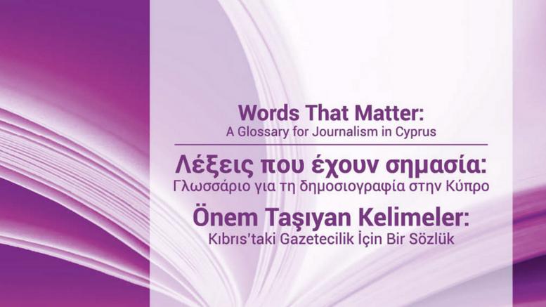 Λέξεις που έχουν σημασία