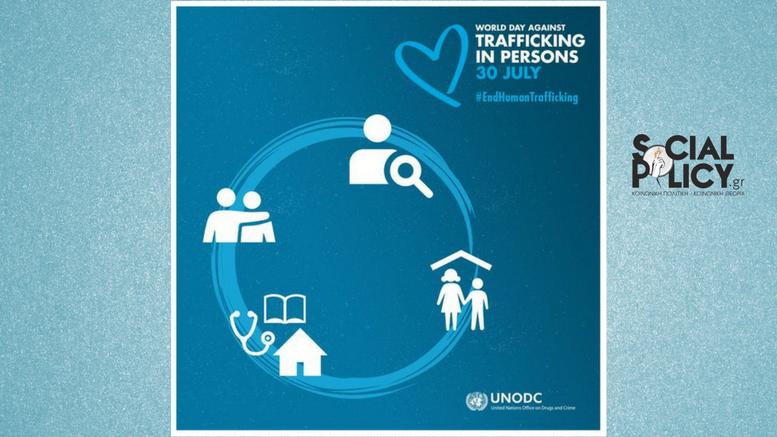 Παγκόσμια_Ημέρα_κατά_του_Trafficking_2018