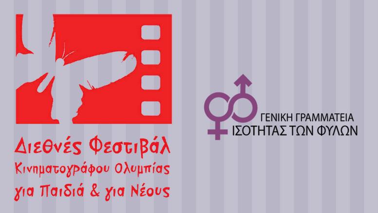 Πανελλήνιος Μαθητικός Διαγωνισμός Ψηφιακών Ταινιών_Το Φύλο σε Πρώτο Πλάνο
