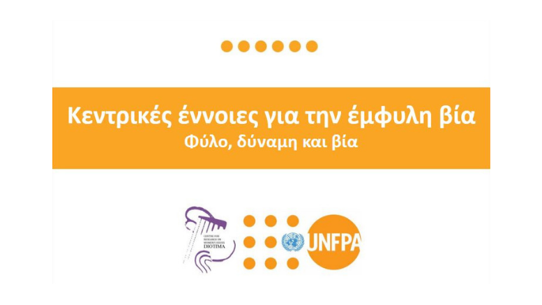 ΔΙΟΤΙΜΑ_UNFPA