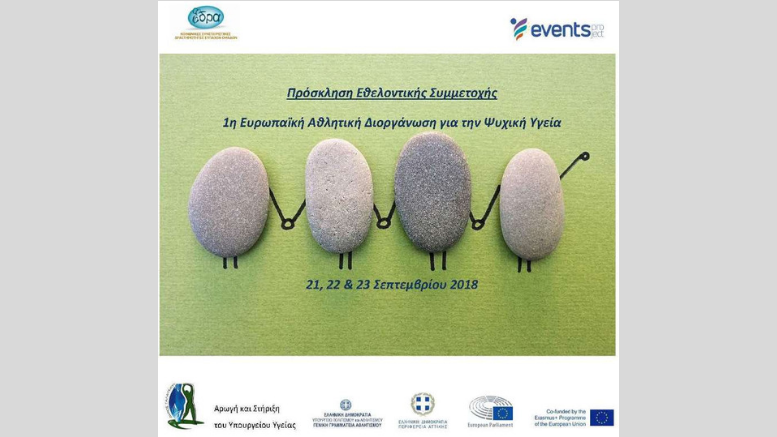 Εθελεντική Συμμετοχή_EVENTS Project