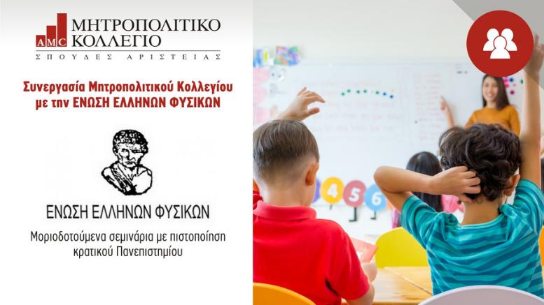 Συνεργασία του Μητροπολιτικού Κολλεγίου με την Ένωση Ελλήνων Φυσικών για την υλοποίηση μοριοδοτούμενων σεμιναρίων