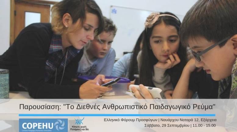 Το Διεθνές Ανθρωπιστικό Παιδαγωγικό Ρεύμα