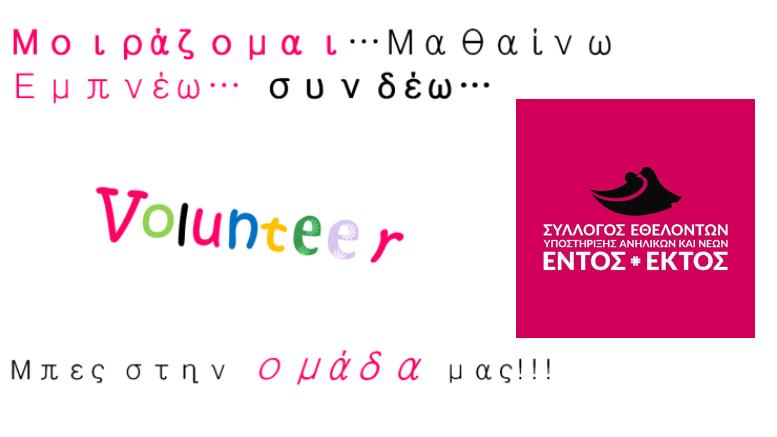 Εθελοντές_Entos-Ektos