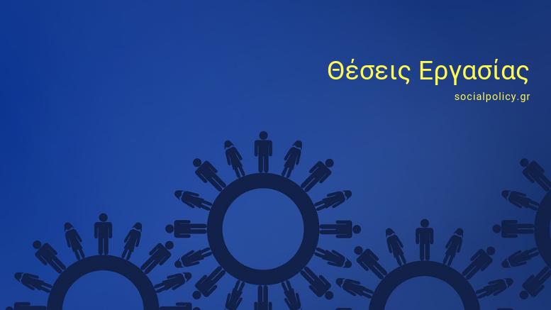 Θέσεις εργασίας_socialpolicy.gr