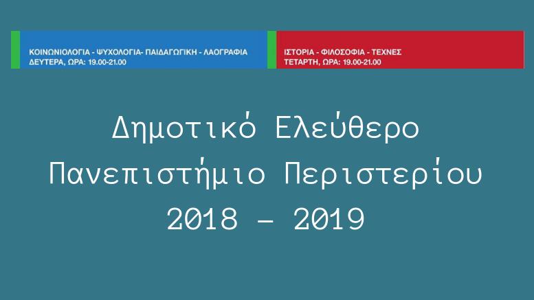 Δημοτικό Ελεύθερο Πανεπιστήμιο Περιστερίου - Προγραμματισμός 2018 - 2019