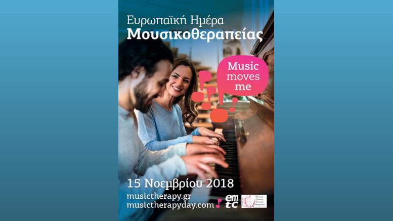 Ευρωπαική Ημέρα Μουσικοθεραπείας