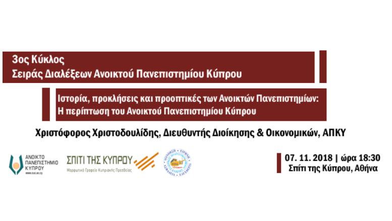 Σειρά Διαλέξεων Ανοικτό Πανεπιστήμιο Κύπρου