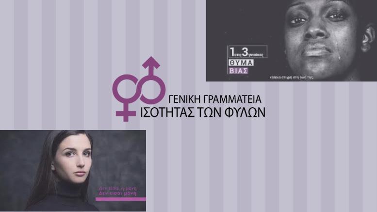 σποτ_Γενική Γραμματεία Ισότητας των φύλων