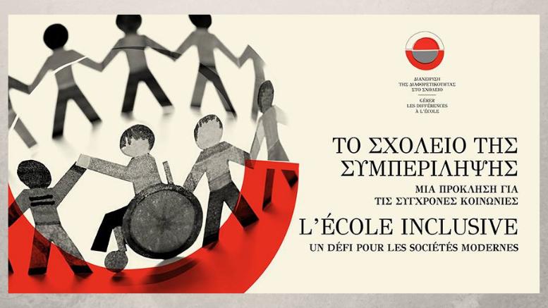 το σχολείο της συμπερίληψης - l'ecole inclusive
